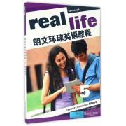朗文环球英语教程(附光盘5教师用书)