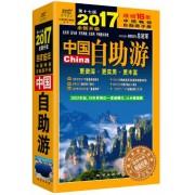 中国自助游(2017**7版)