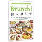 Brunch懒人早午餐