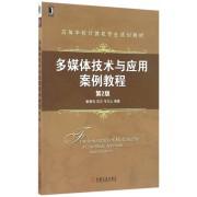 多媒体技术与应用案例教程(第2版高等学校计算机专业规划教材)