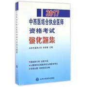 2017中西医结合执业医师资格考试强化题集