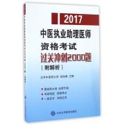 2017中医执业助理医师资格考试过关冲刺2000题
