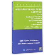 中国慢性疾病防治基层医生诊疗手册(心血管病学分册2016年版)/基层医师口袋书系列