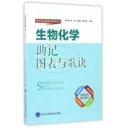 生物化学助记图表与歌诀/医学助记图表与歌诀丛书