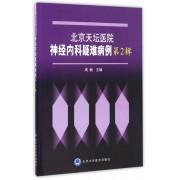 北京天坛医院神经内科疑难病例(第2辑)