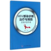 HIV感染诊断治疗与预防咨询问答手册