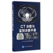 CT诊断与鉴别诊断手册