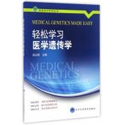 轻松学习医学遗传学/轻松学习系列丛书
