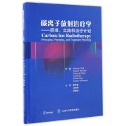 碳离子放射治疗学--原理实践和治疗计划(精)