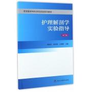 护理解剖学实验指导(第2版菏泽医学专科学校实验系列教材)