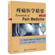 疼痛医学精要(附光盘第3版)(精)