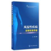 风湿性疾病诊断标准手册