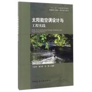 太阳能空调设计与工程实践/新能源与建筑一体化技术丛书