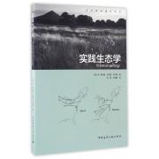 实践生态学/生态规划理论译丛