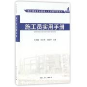 施工员实用手册/施工现场专业管理人员实用手册系列