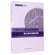 16G101平法系列图集施工常见问题详解/16G101图集应用系列丛书