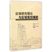 区域研究理论与区域规划编制