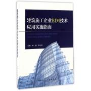 建筑施工企业BIM技术应用实施指南