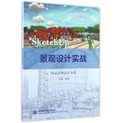 SketchUp景观设计实战/秋凌景观设计书系