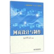 网页设计与制作(普通高等教育十三五规划教材)