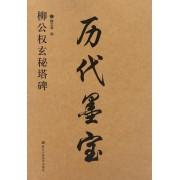 柳公权玄秘塔碑/历代墨宝