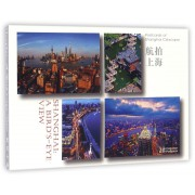 航拍上海(明信片)
