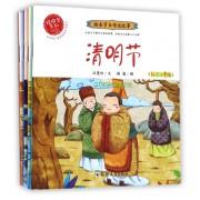 绘本节日传说故事(彩绘注音版共10册)/绘中华系列