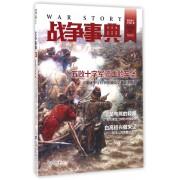 战争事典(MOOK26)