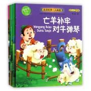 成语故事(人物篇彩绘注音版共10册)/绘中华系列