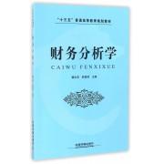 财务分析学(十三五普通高等教育规划教材)