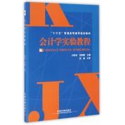 会计学实验教程(十三五普通高等教育规划教材)
