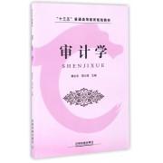 审计学(十三五普通高等教育规划教材)