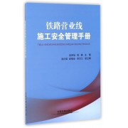 铁路营业线施工安全管理手册