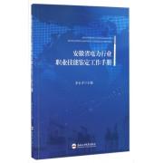 安徽省电力行业职业技能鉴定工作手册
