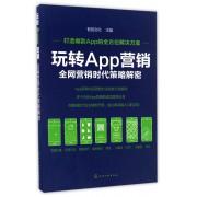 玩转App营销(全网营销时代策略解密)