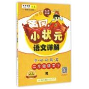 二年级语文(下R)/黄冈小状元语文详解字词句段篇