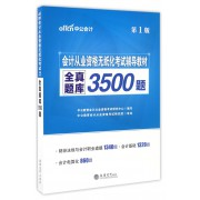 全真题库3500题(会计从业资格无纸化考试辅导教材)