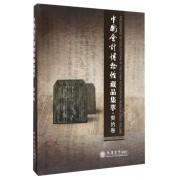 中国会计博物馆藏品集萃(契约卷)(精)