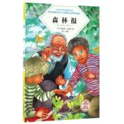森林报/外国经典名著青少年美绘文库/中小学生必读丛书