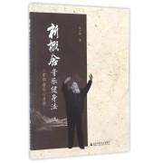 新概念音乐健身法(中华音乐心身学)