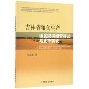 吉林省粮食生产适度规模经营模式与效率研究