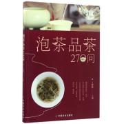泡茶品茶270问