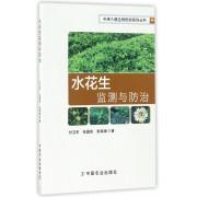 水花生监测与防治/外来入侵生物防控系列丛书