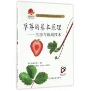 草莓的基本原理--生态与栽培技术(第七届世界草莓大会系列译文集)