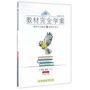 七年级数学(下ZJSX)/教材完全学案