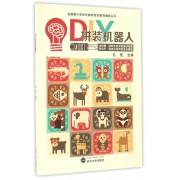 DIY拼装机器人/全国青少年校外教育活动指导教程丛书