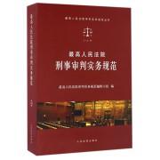 最高人民法院刑事审判实务规范/最高人民法院审判实务规范丛书