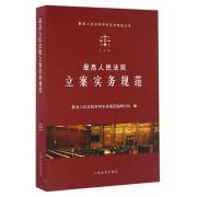 最高人民法院立案实务规范/最高人民法院审判实务规范丛书