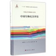 中国生物灾害评估(精)/中国生态环境演变与评估