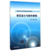 网页设计与制作教程(高等学校计算机基础教育教材精选)